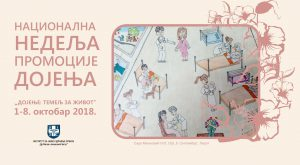 poster za konkurs dojenje 2018