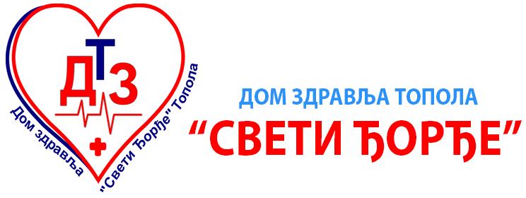 """Дом здравља """"Свети Ђорђе"""" Топола"""